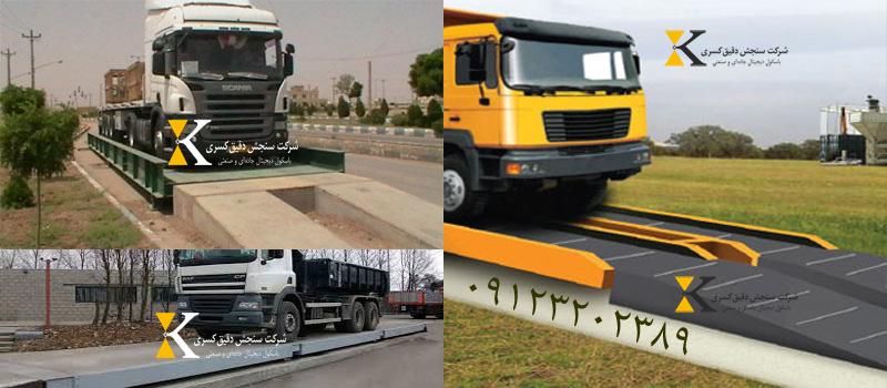 انواع باسکول جاده ای در عراق