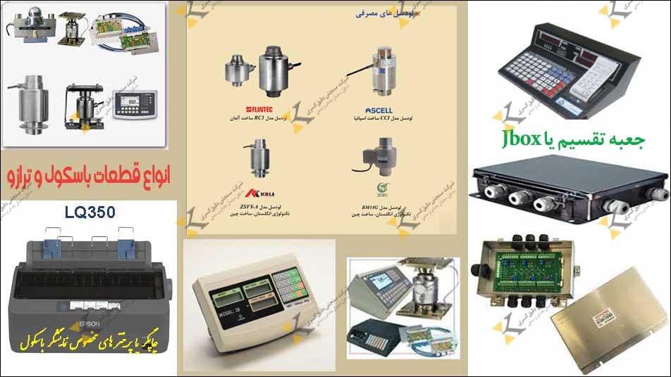 انواع قطعات محصولات توزین دیجیتال