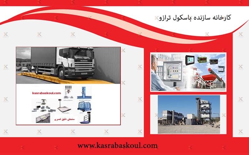کارخانه تولید باسکول